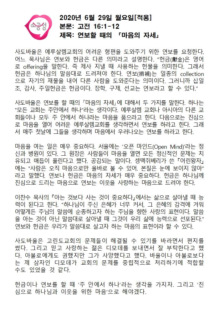 2020년 6월 29일 월[소공성]001.jpg