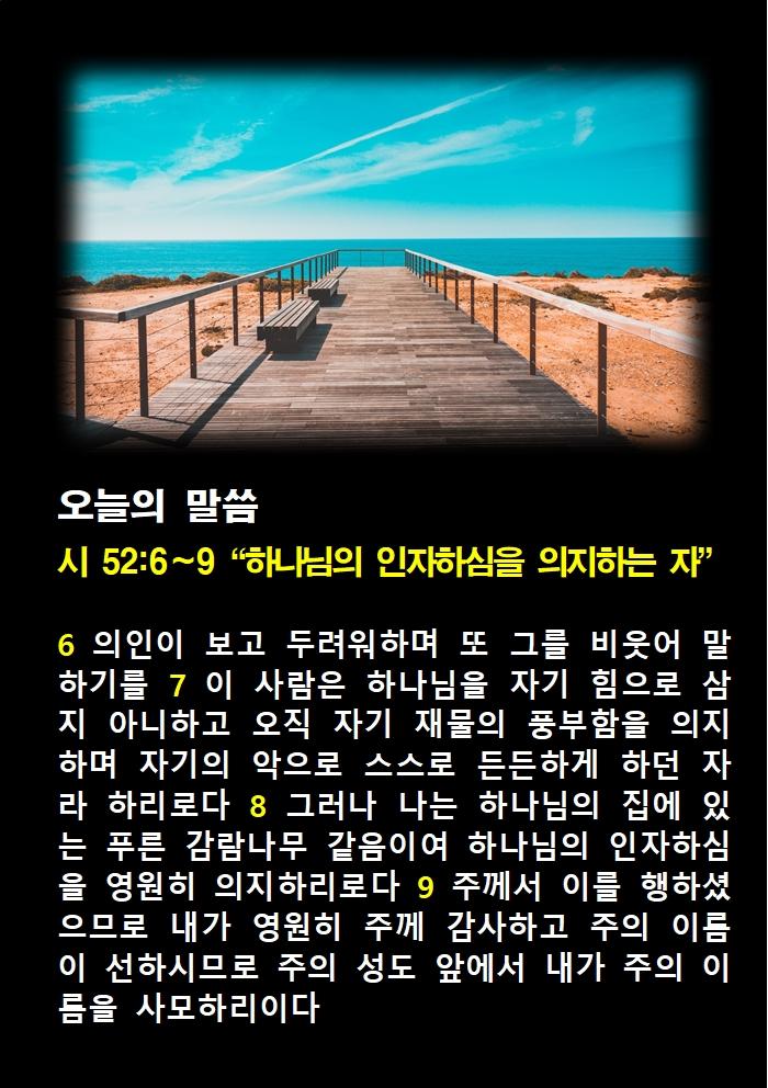 2021년 3월2일 화[해설] 시52-1-9 하나님의 인자하심을 의지하는 자002.jpg
