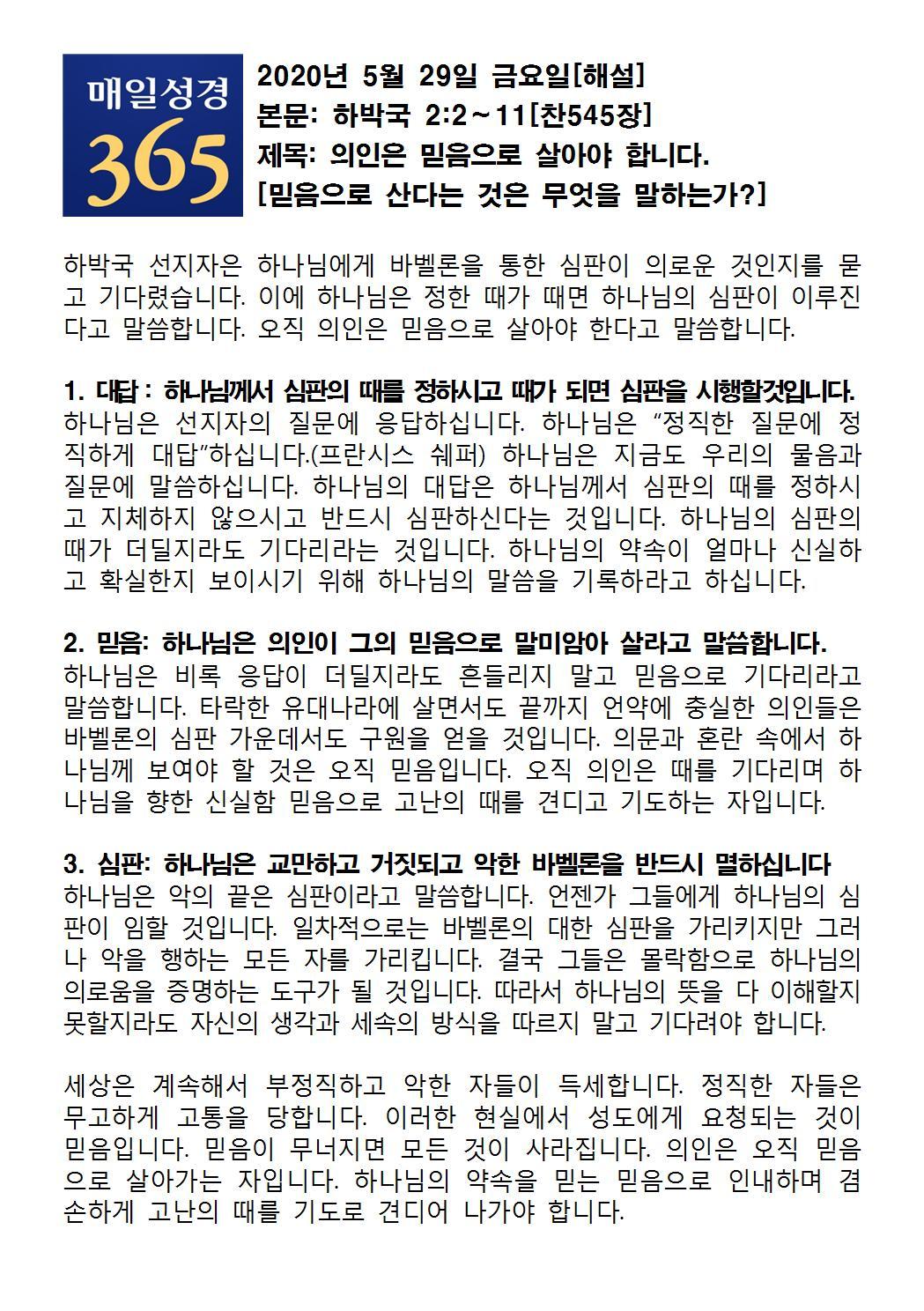 2020년 5월 29일 금[해설]001.jpg