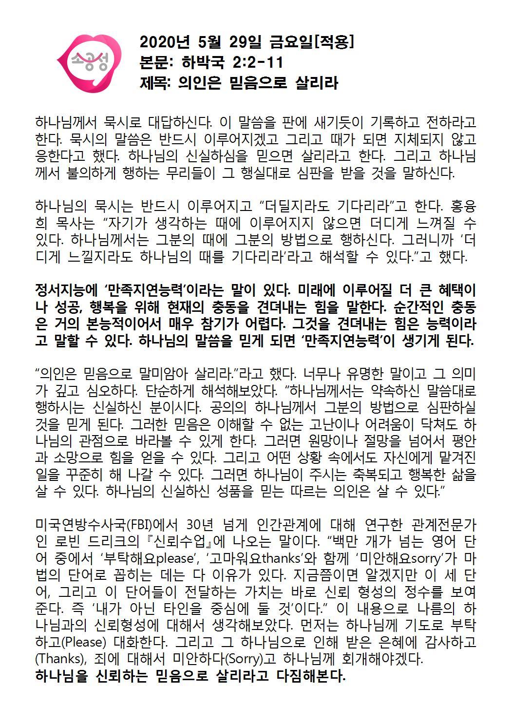 2020년 5월 29일 금[소공성]001.jpg