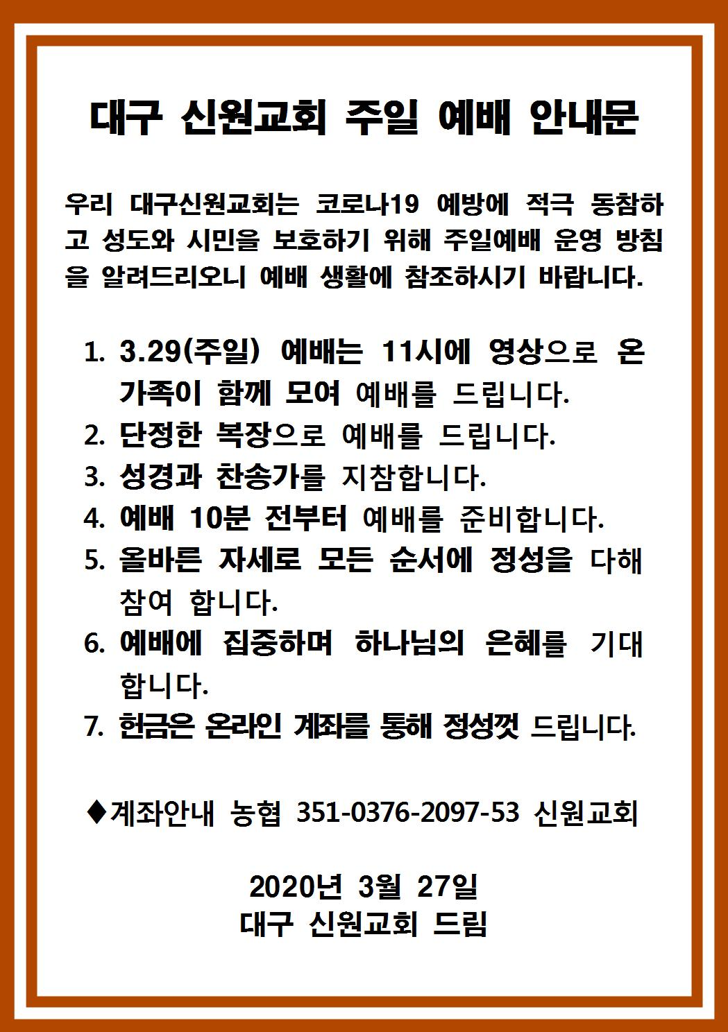 대구신원교회 주일 예배 공지 3.29 예배 공지문001.jpg