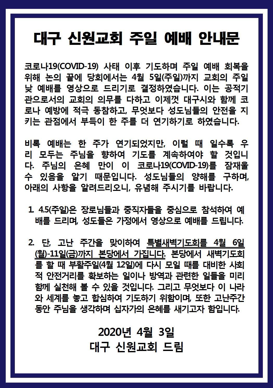 대구신원교회 주일 예배 공지 4.5 예배 공지문001001.jpg