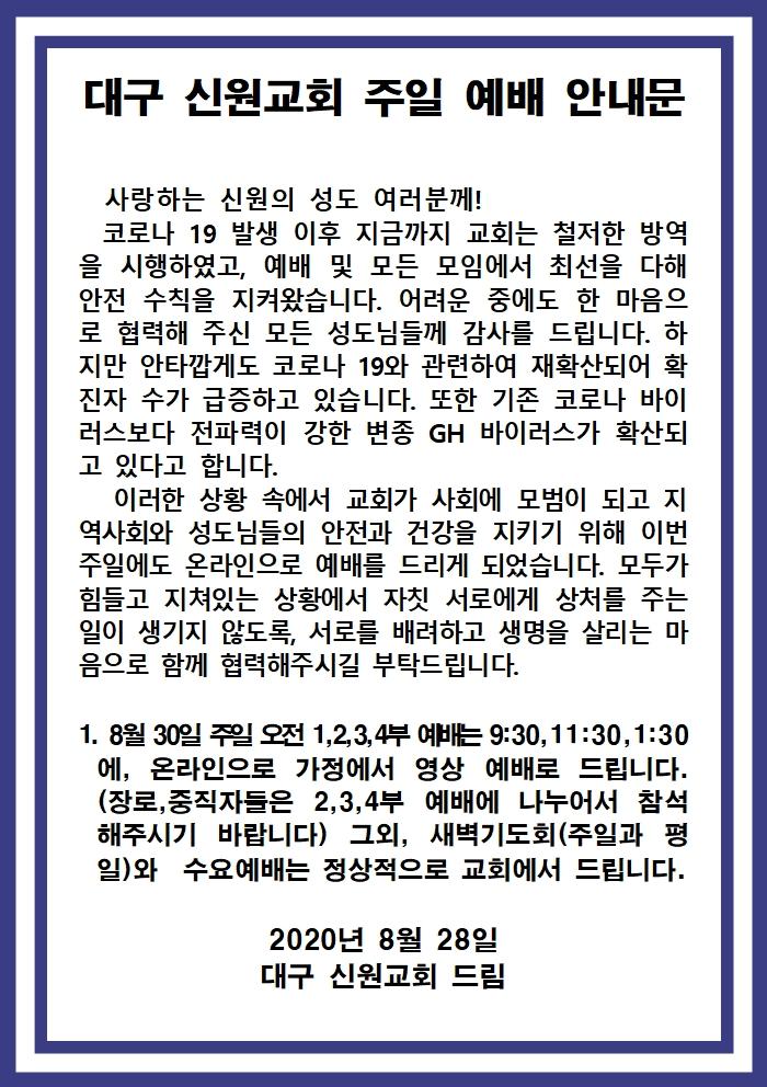 대구 신원교회 주일 예배 안내문[2020년 8월30일 예배 안내 공지문]001.jpg