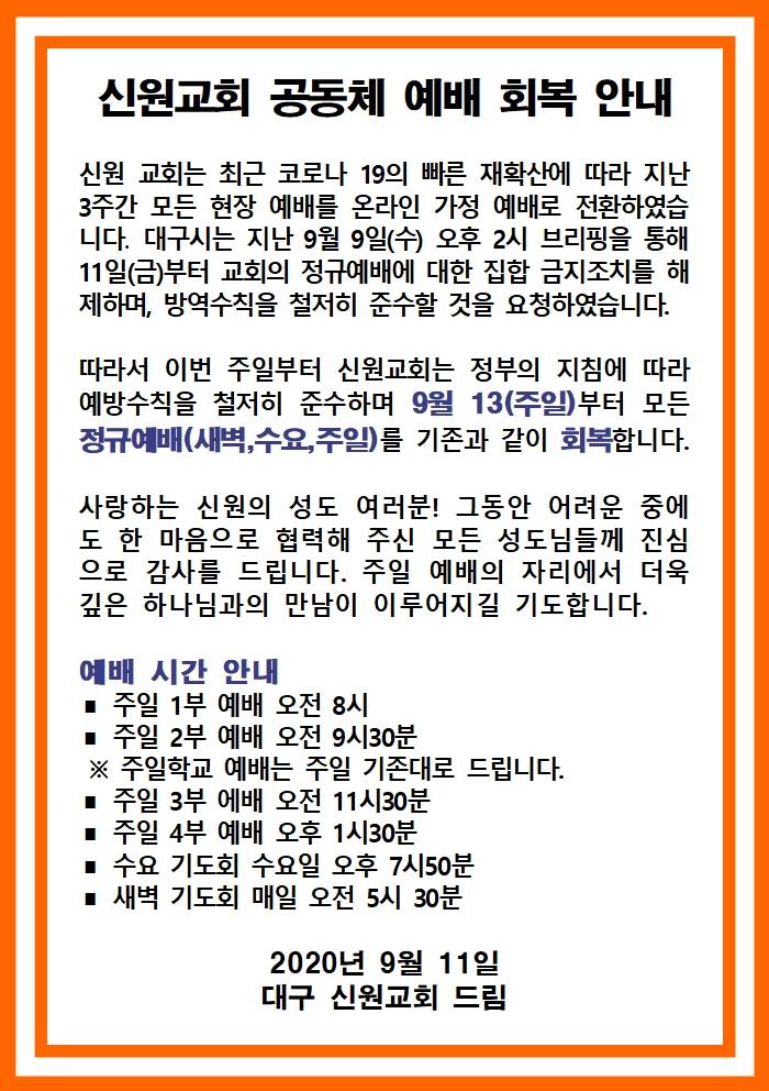 대구 신원교회 주일 예배 안내문[2020년 9월13 예배 안내 공지문]001.jpg