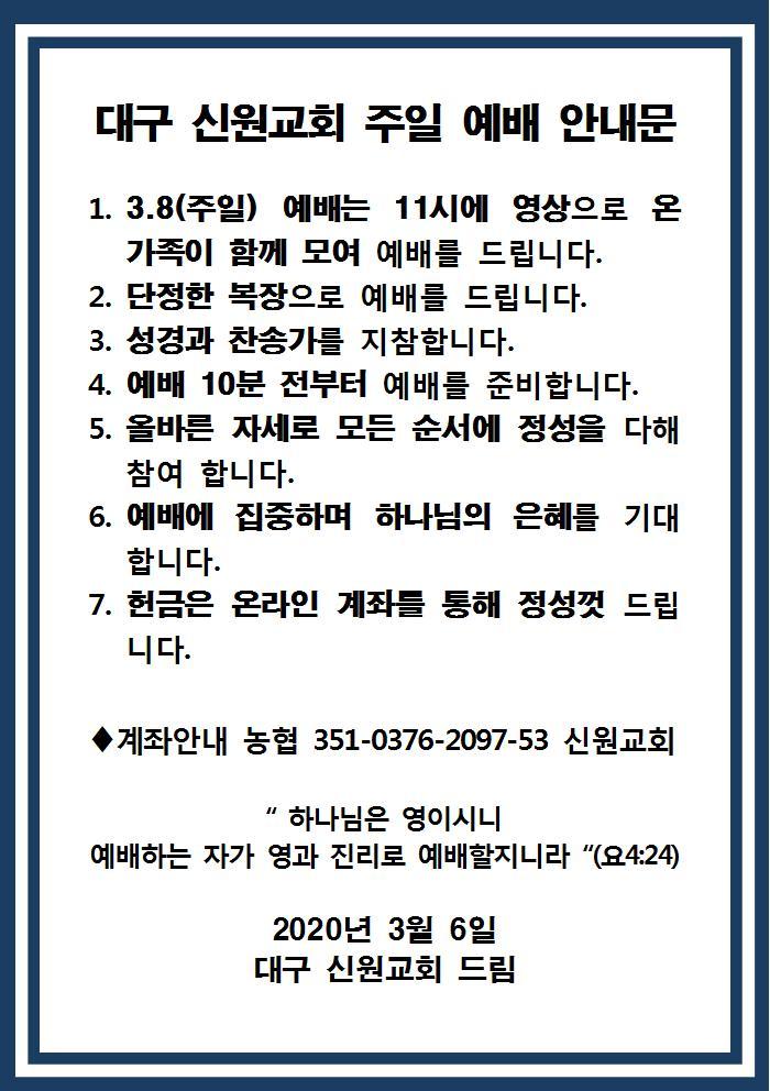 대구신원교회 주일 예배 공지 3.8 예배 공지문001.jpg