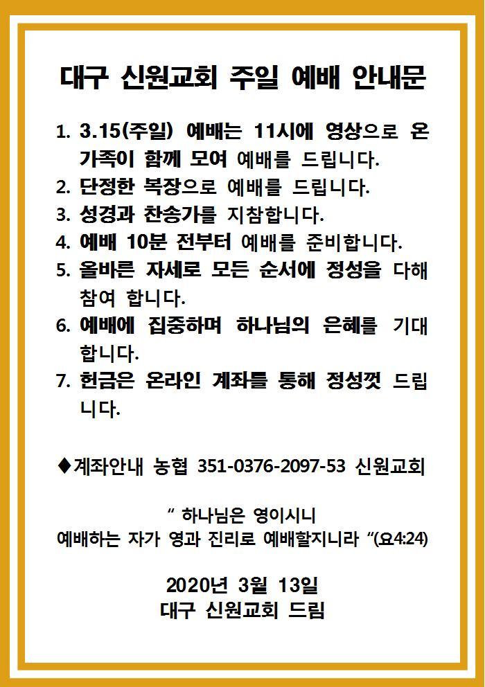 대구신원교회 주일 예배 공지 3.15 예배 공지문001.jpg