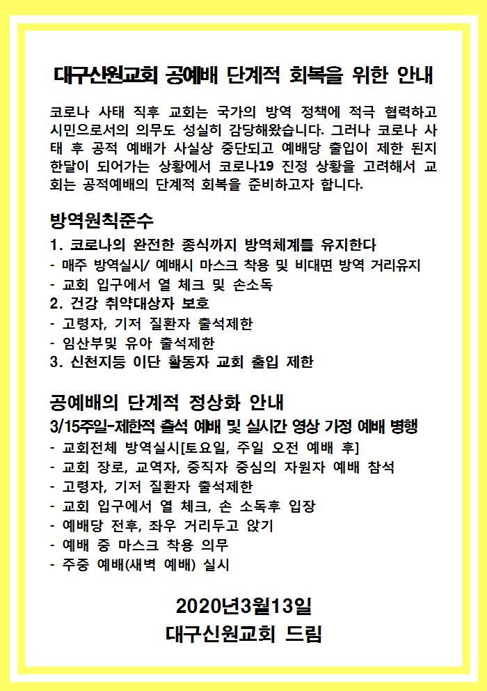 대구신원교회 주일 예배 공지 3.15 예배 공지문1001.jpg