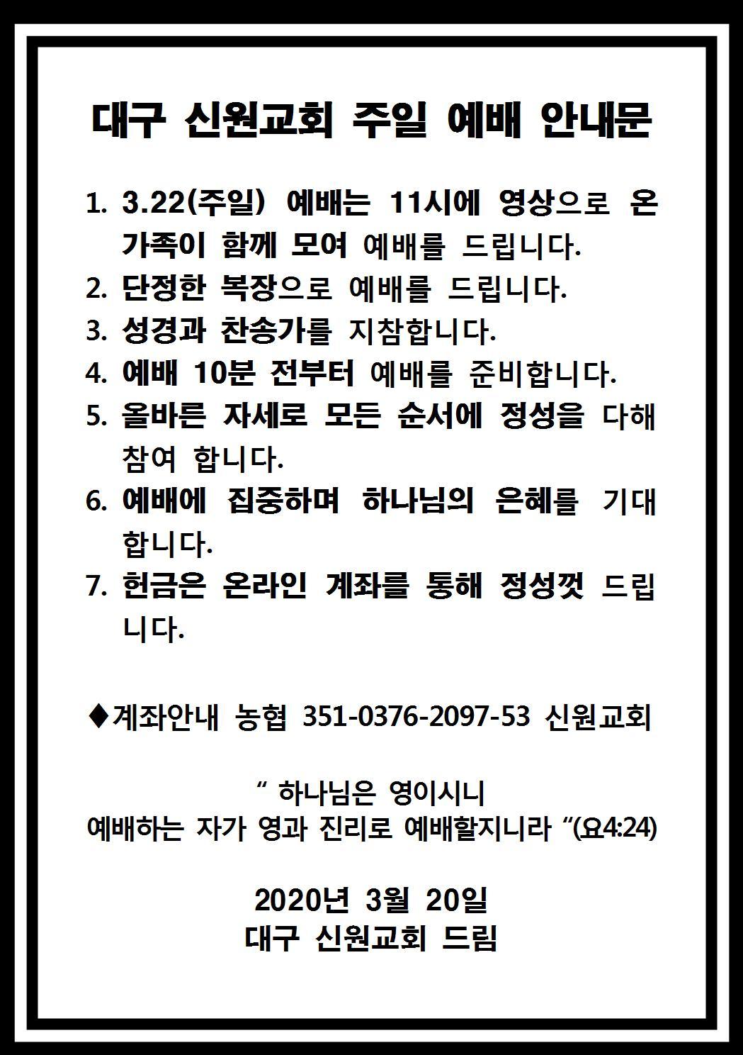 대구신원교회 주일 예배 공지 3.22 예배 공지문001.jpg