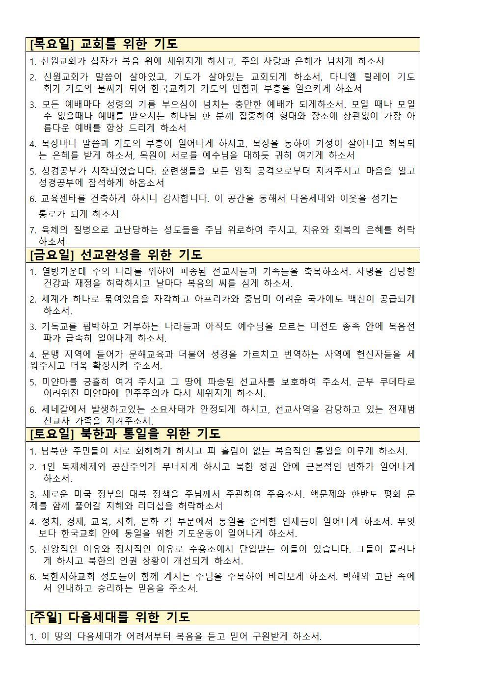 주간기도제목(4월 11~4월 17일)002.jpg