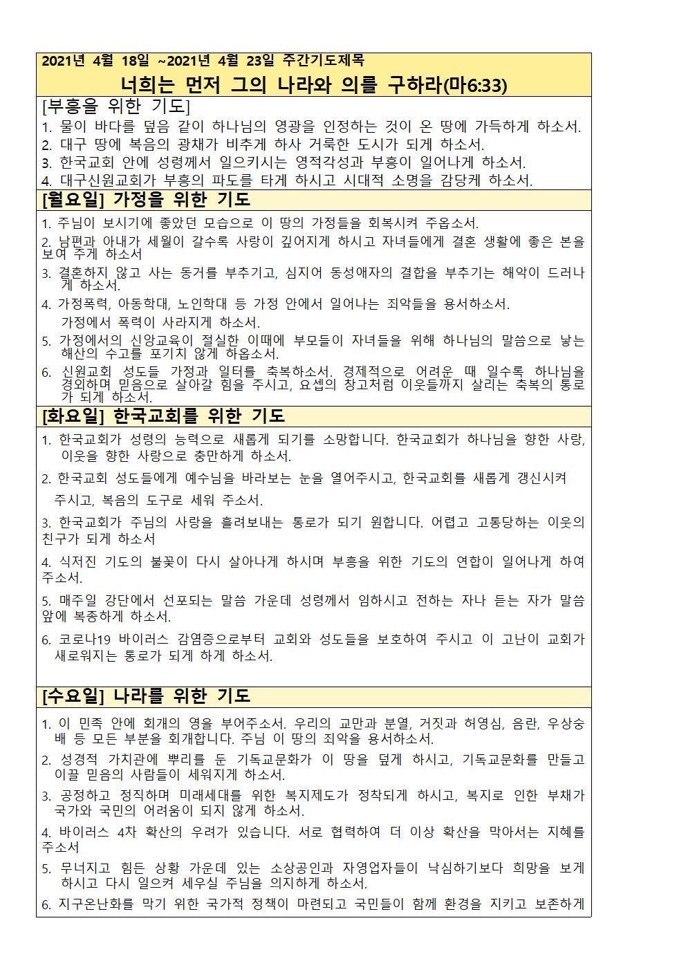 주간기도제목(4월 18~4월 24일)001.jpg