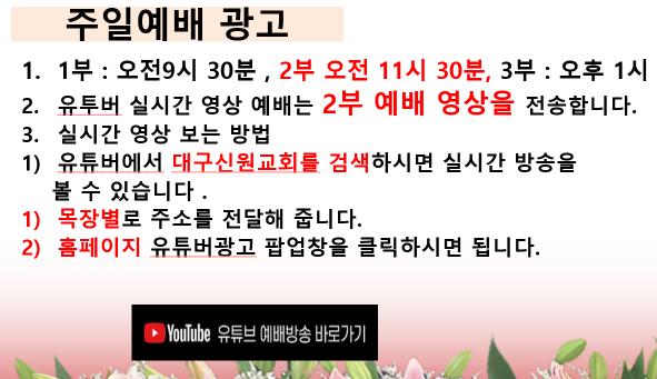 [크기변환]부활주일예배광교.png